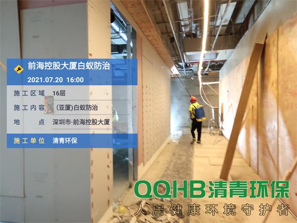 深圳前海控股大厦白蚁防治1
